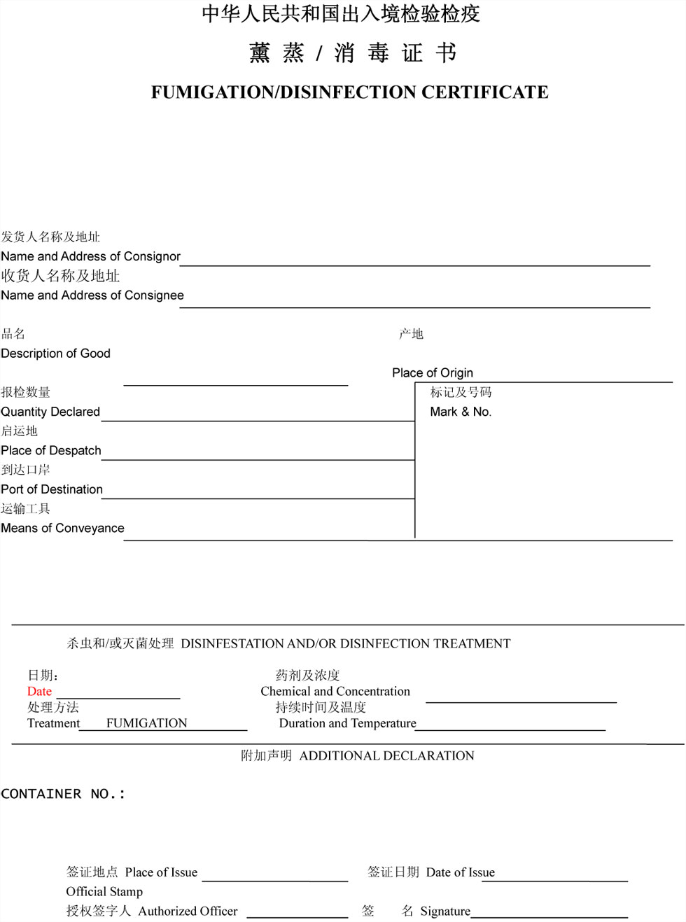 Polo shipping co limited customs insurance form f fumigation certificate xflitez Gallery